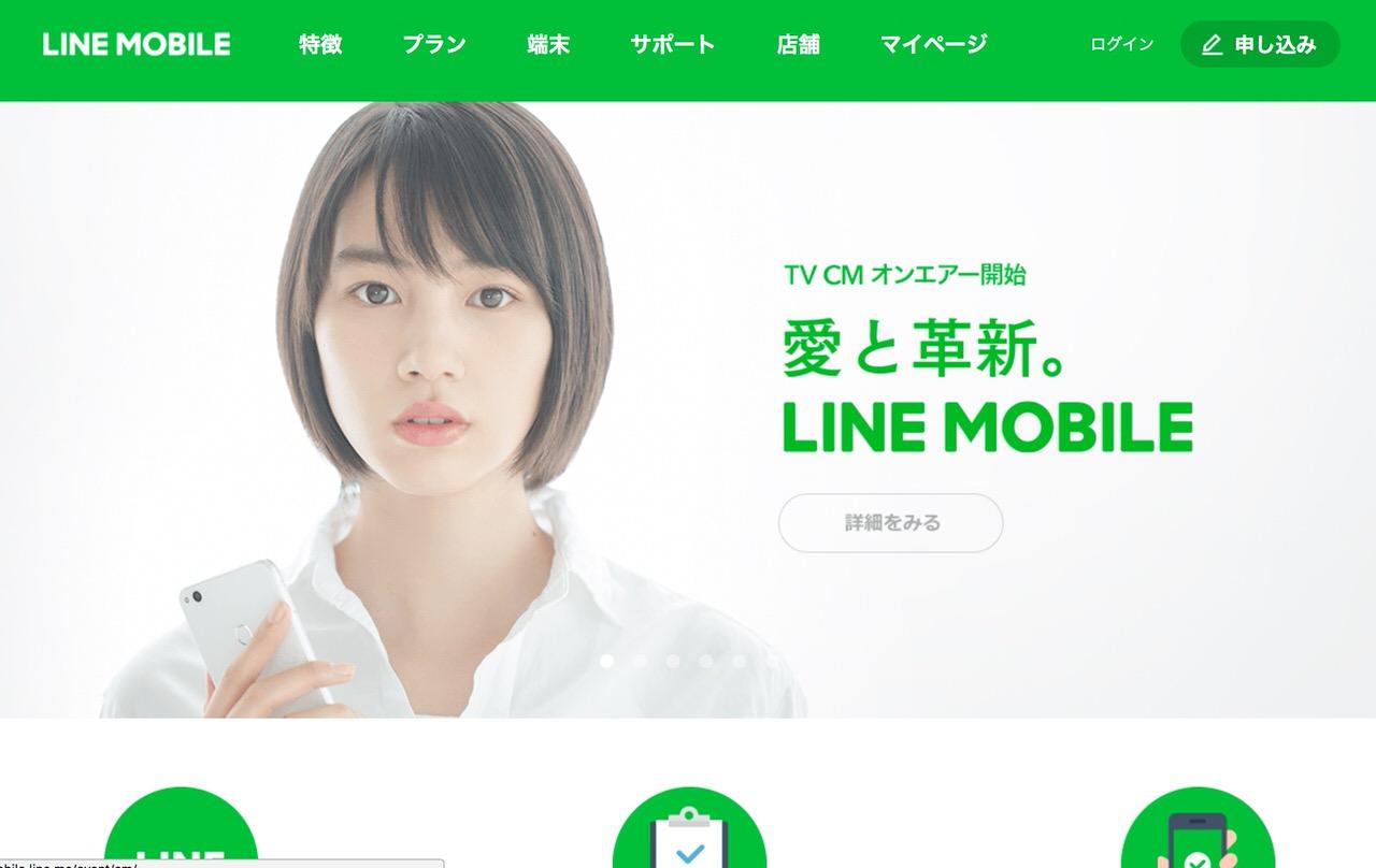 【LINEモバイル】通話定額サービスと「MUSIC+プラン」のカウントフリー対象拡大を発表