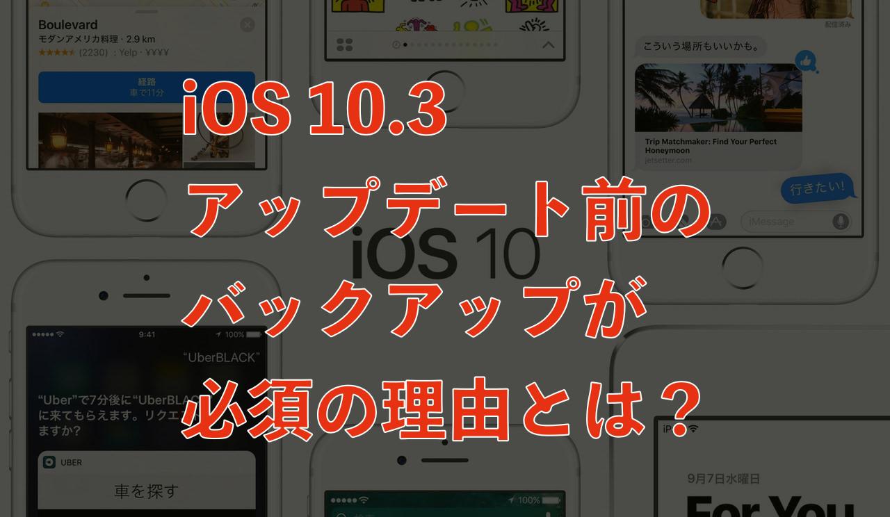 「iOS 10.3」アップデート前のバックアップが必須の理由とは?