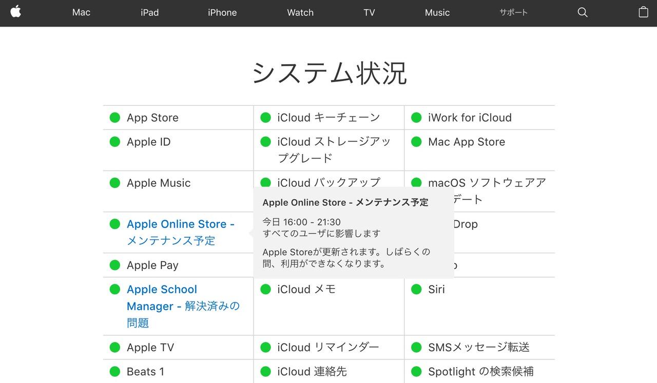 【Apple】オンラインストアが3月21日16時〜21時30分にメンテナンス、新型「iPad」が登場か?