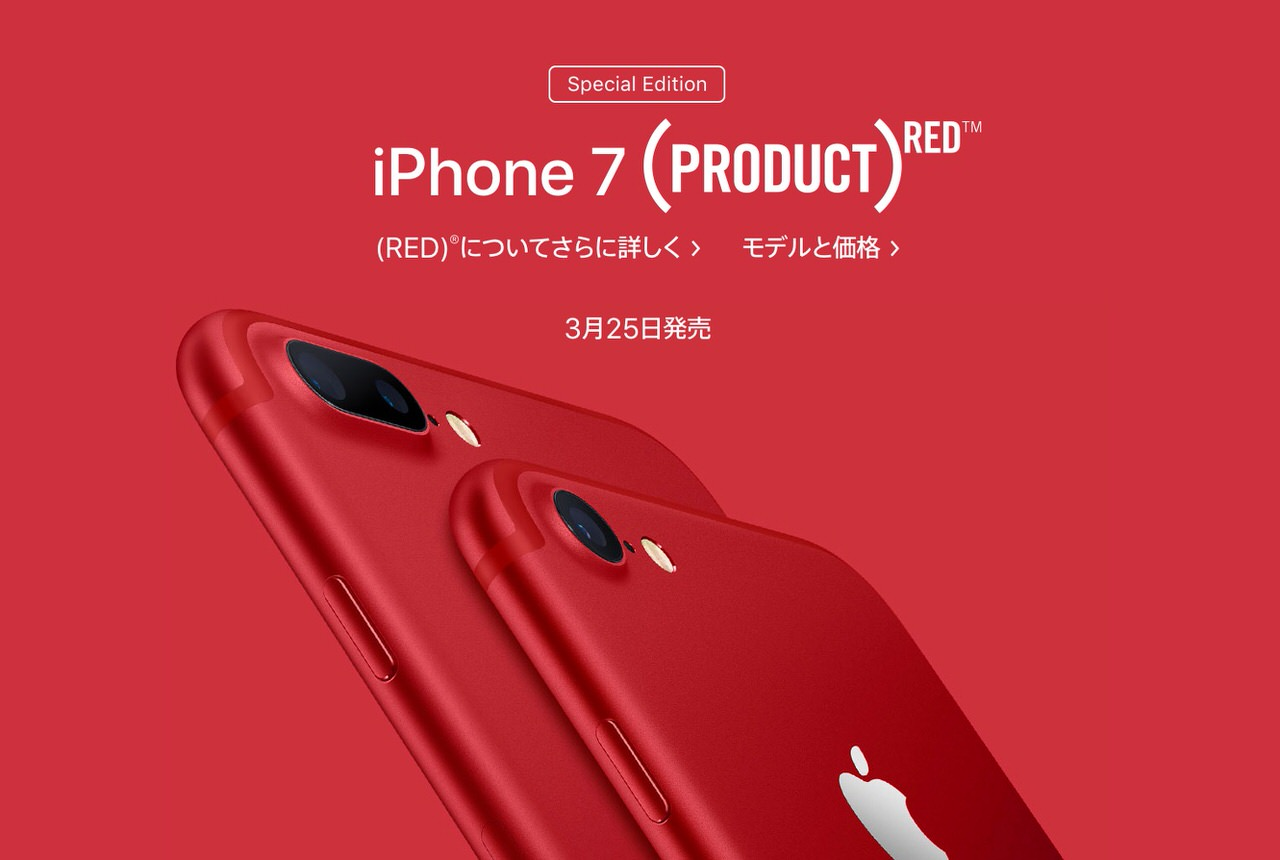 iPhone 7/iPhone 7 Plusに「(PRODUCT)RED Special Edition」登場