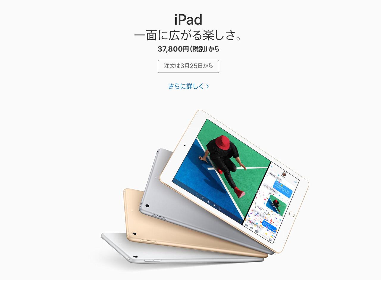 Apple、新しい9.7インチのiPadを発表 〜価格は37,800円から