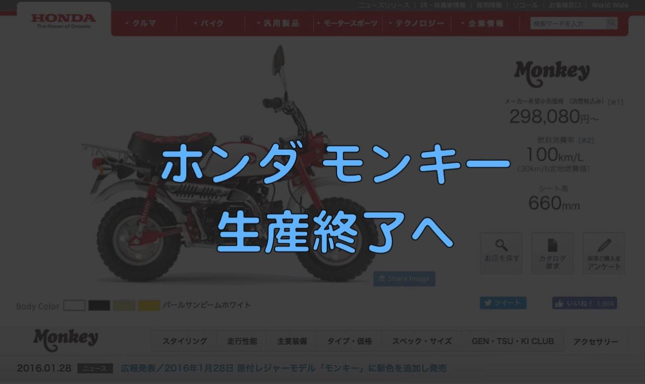 ホンダ「モンキー」2017年8月末に生産終了へ 〜排ガス規制強化で