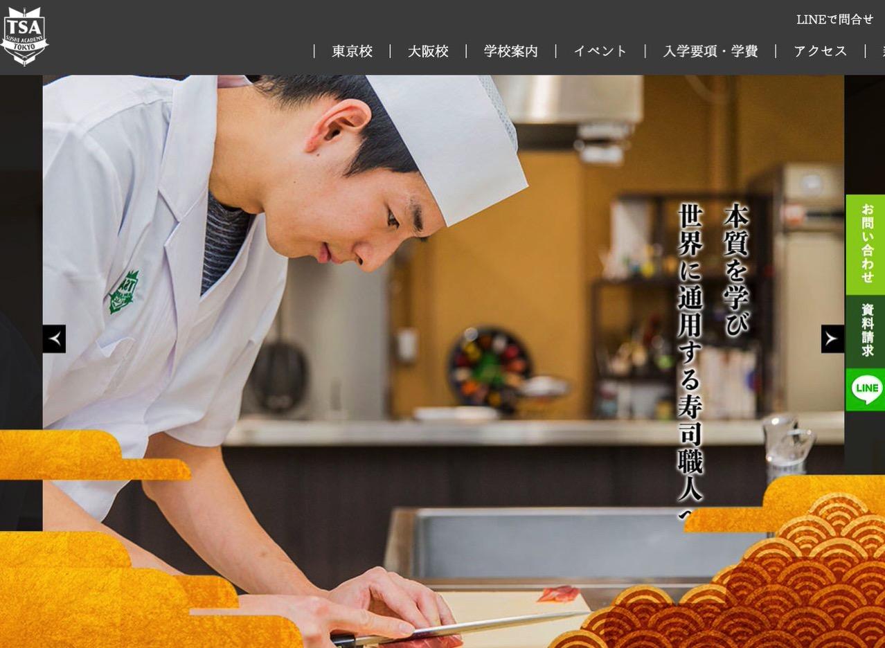 「東京すしアカデミー」卒業生は海外で働いたり外国人も多く学んでいたり