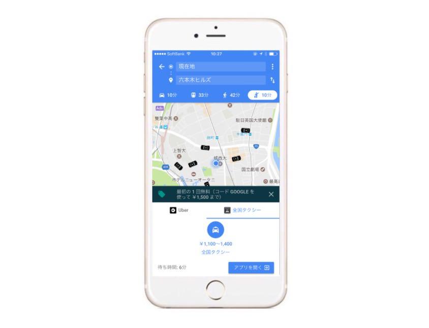 Googleマップから「全国タクシー」に連携してタクシー配車が可能に 〜1,500円クーポンあり