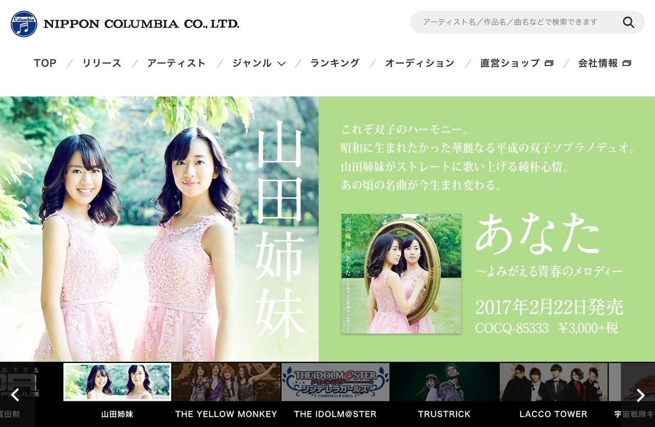 「日本コロムビア」フェイスが完全子会社化して上場廃止へ