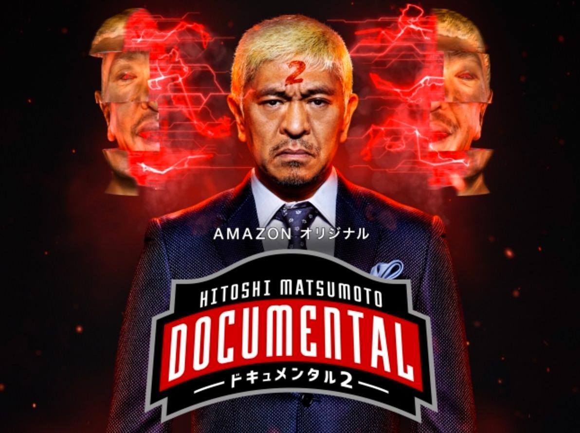 Amazonオリジナル「HITOSHI MATSUMOTO Presents ドキュメンタル シーズン2」が2017年4月26日よりAmazonプライムビデオで独占配信
