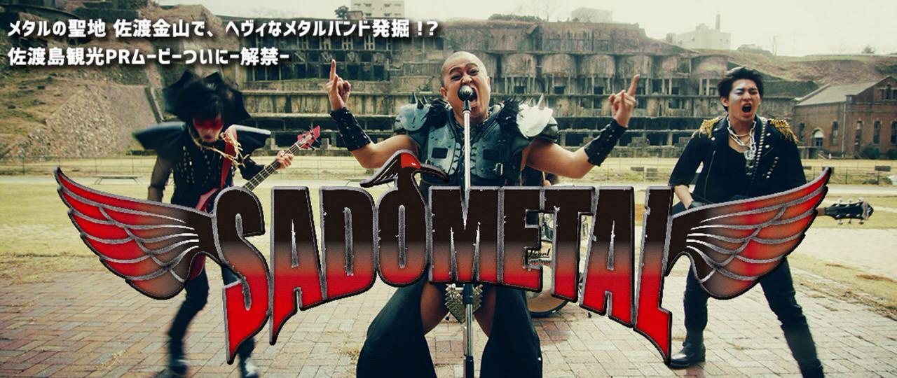 サド!サド!「SADO METAL(サドメタル)」佐渡の名所や名物をメタルに込めたヘビィメタルバンド