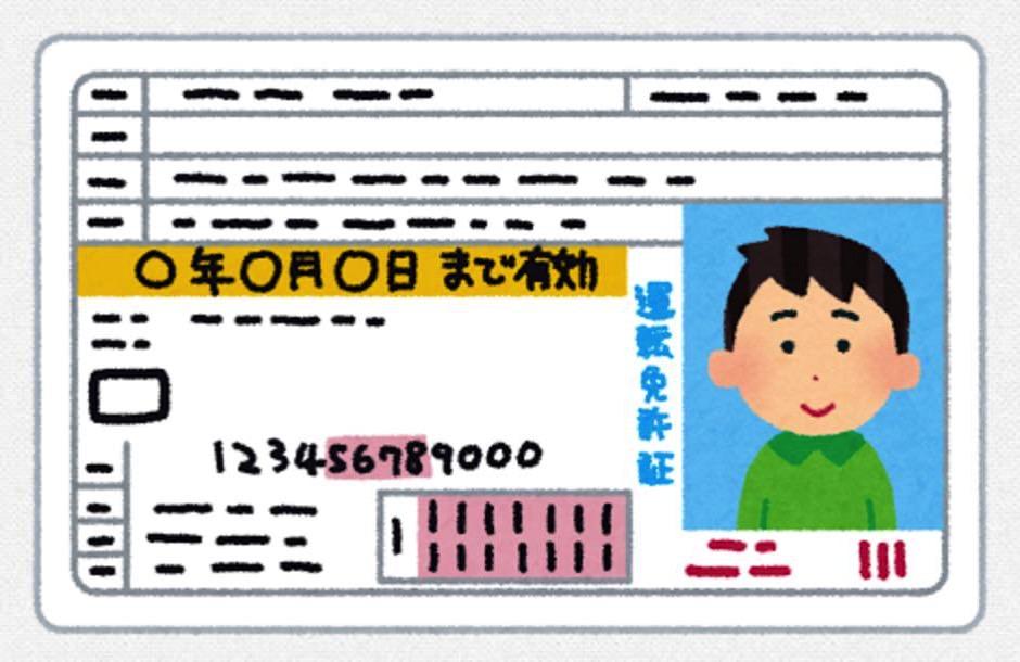 運転免許を返納すると引き換えに「運転経歴証明書」が発行される