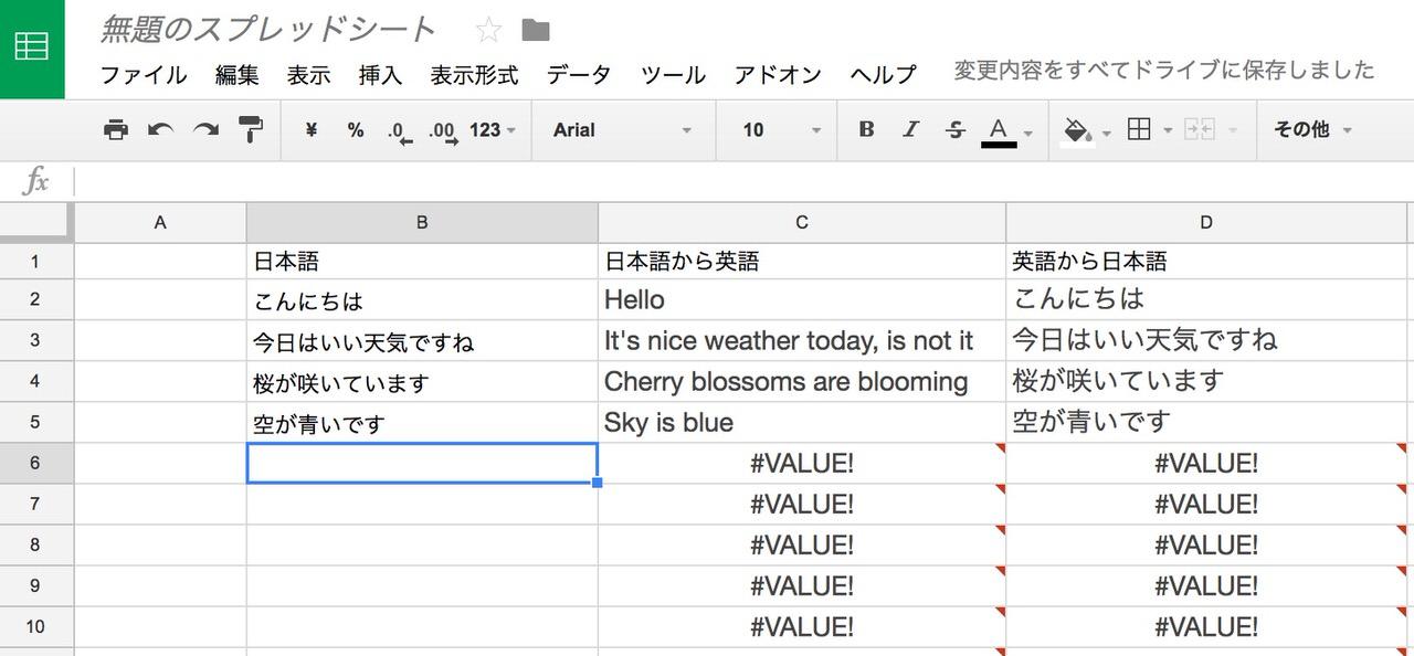 GoogleスプレッドシートにはGoogle翻訳を呼び出す「GOOGLETRANSLATE」という関数がある
