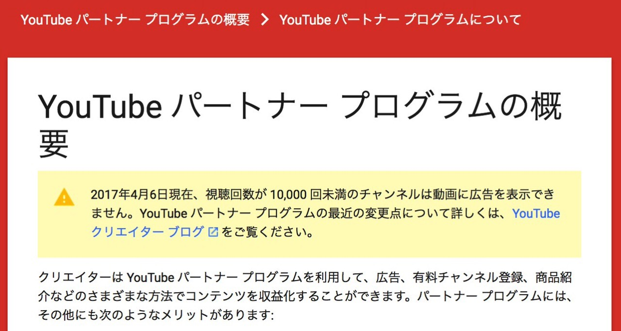 「YouTube」視聴回数10,000回未満のチャンネルは広告表示なしに