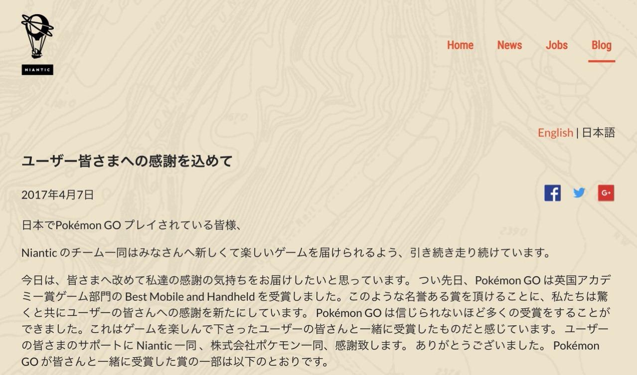 【ポケモンGO】トレーナーの協力プレイ機能を開発中と明かす