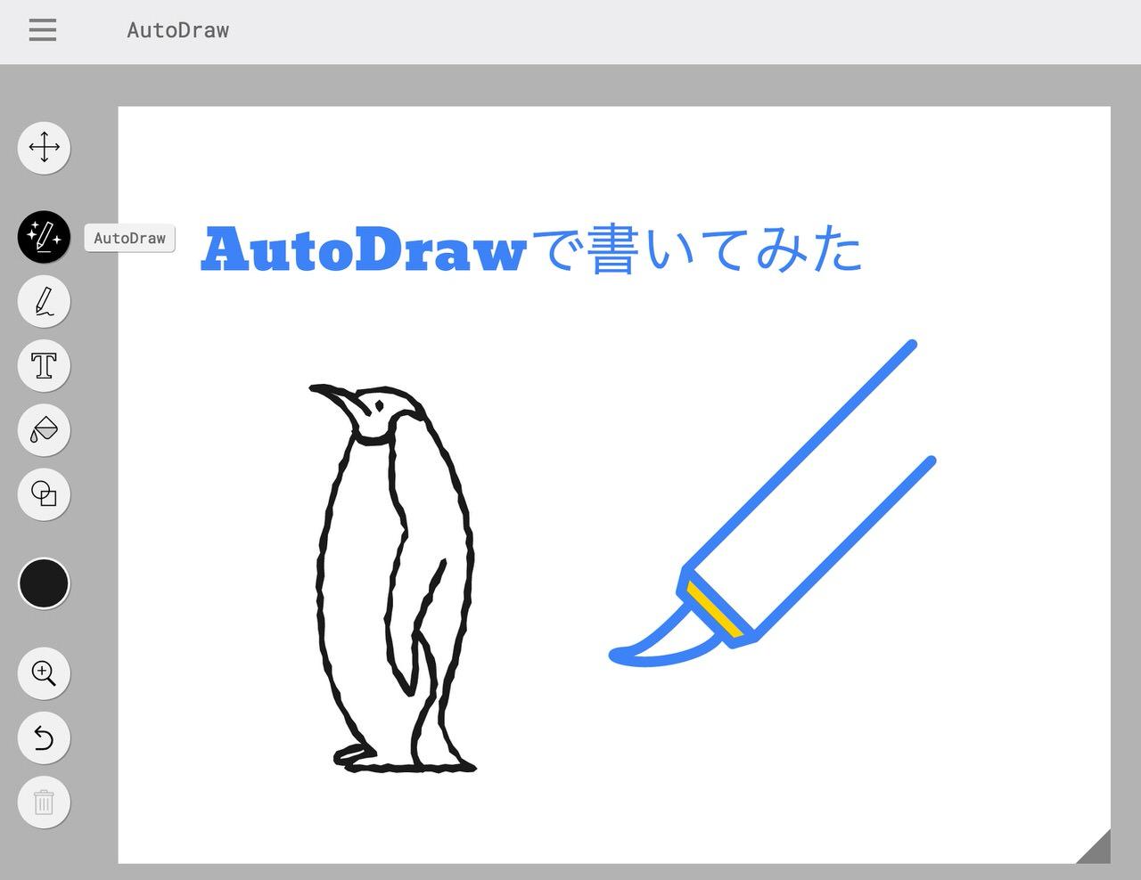 落書きOK!AIが手描きの絵をサポートしてくれる「AutoDraw」使い方