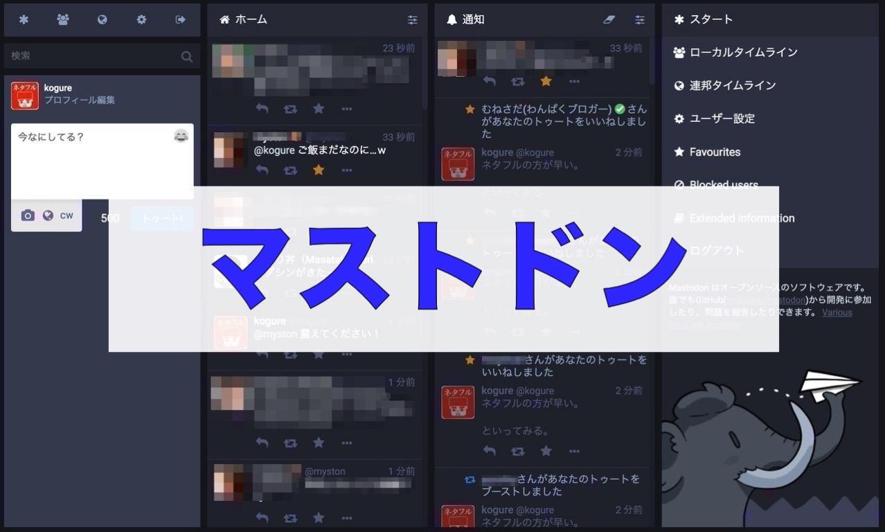 「マストドン(Mastodon)」Twitterライクなサービスを立ち上げることができるオープンソースソフトウェア
