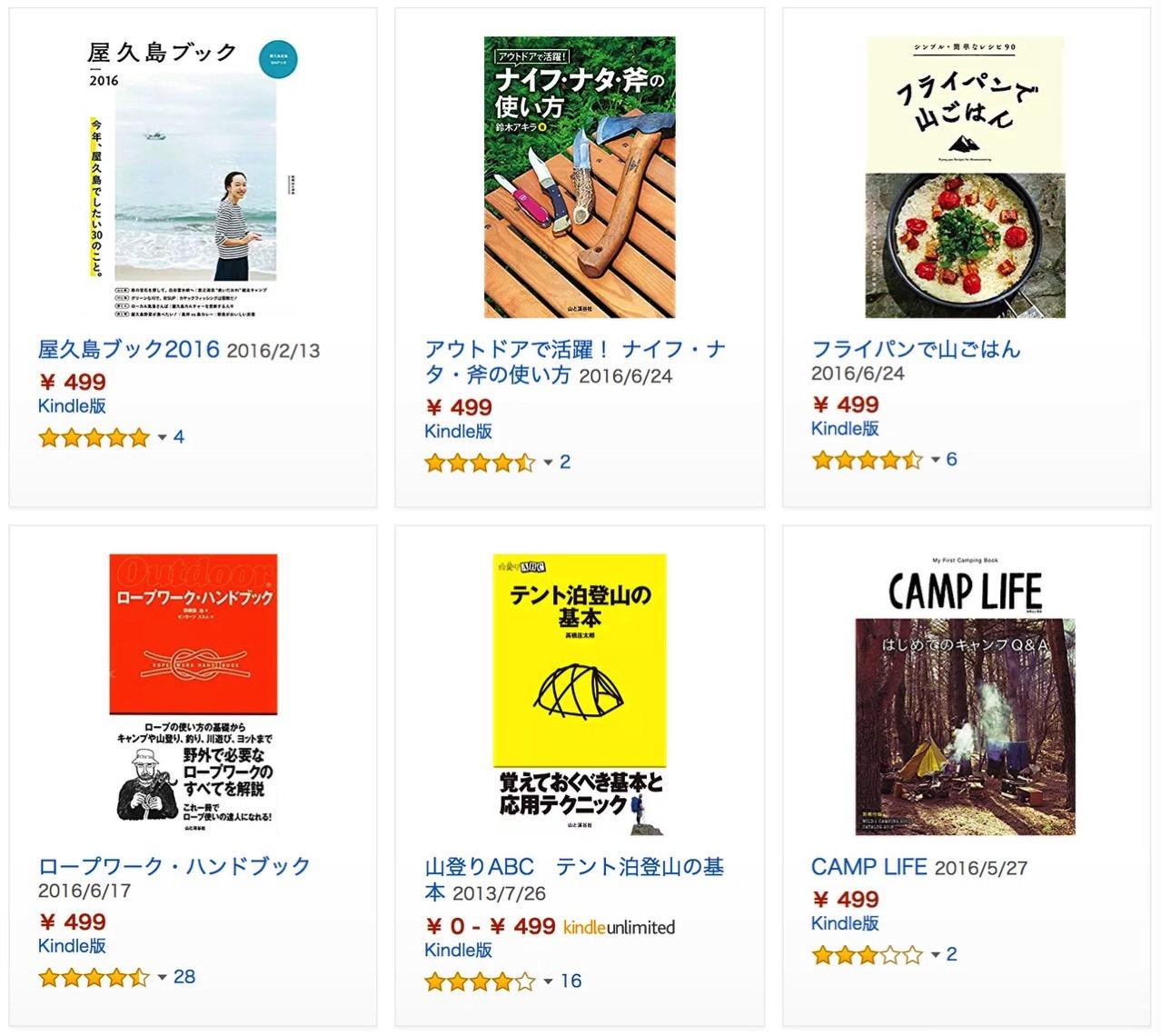 【499円均一】シーズン到来山登り入門&準備応援セール【Kindle】