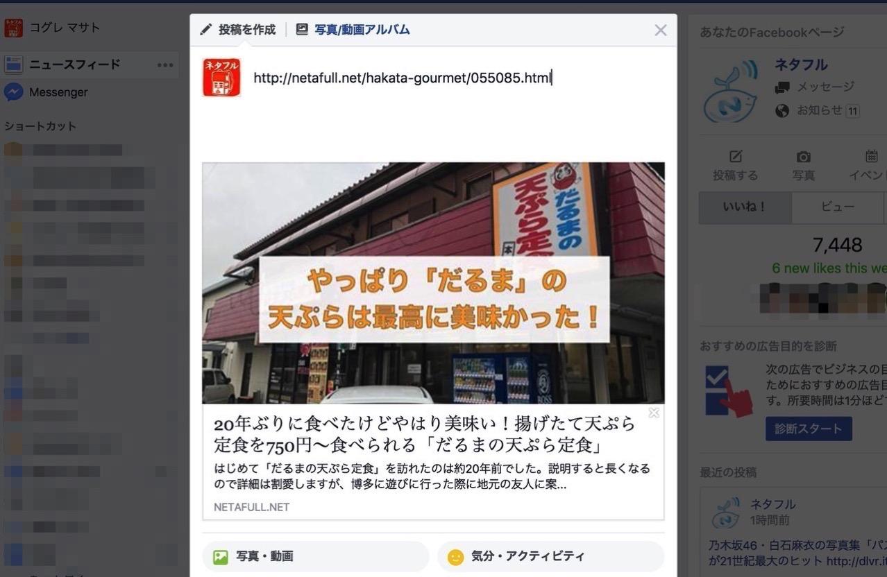 【Facebook】シェアした投稿のOGPの画像やタイトルのキャッシュを削除・更新する方法