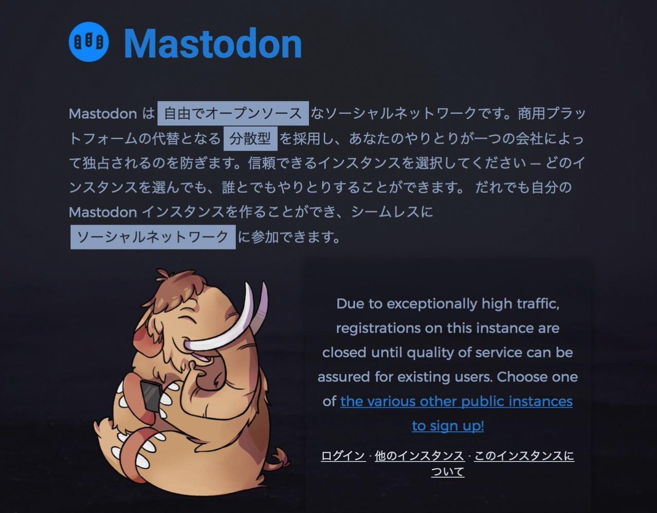 「マストドン(Mastodon)」雑感とTwitterとの違いと日本人の短文投稿に関するメンタリティ