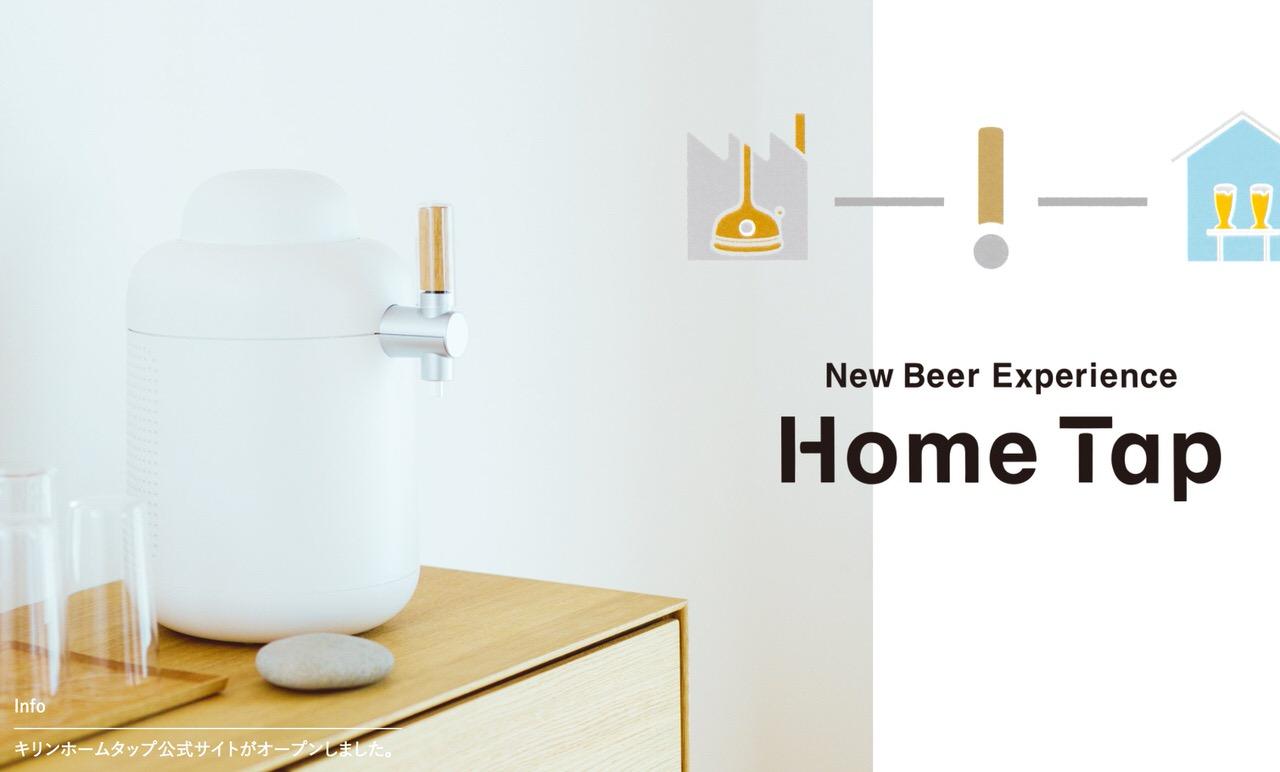 キリン専用ビアサーバー「ホームタップ(Home Tap)」月7,452円で4リットルのビールが届く定額サービス