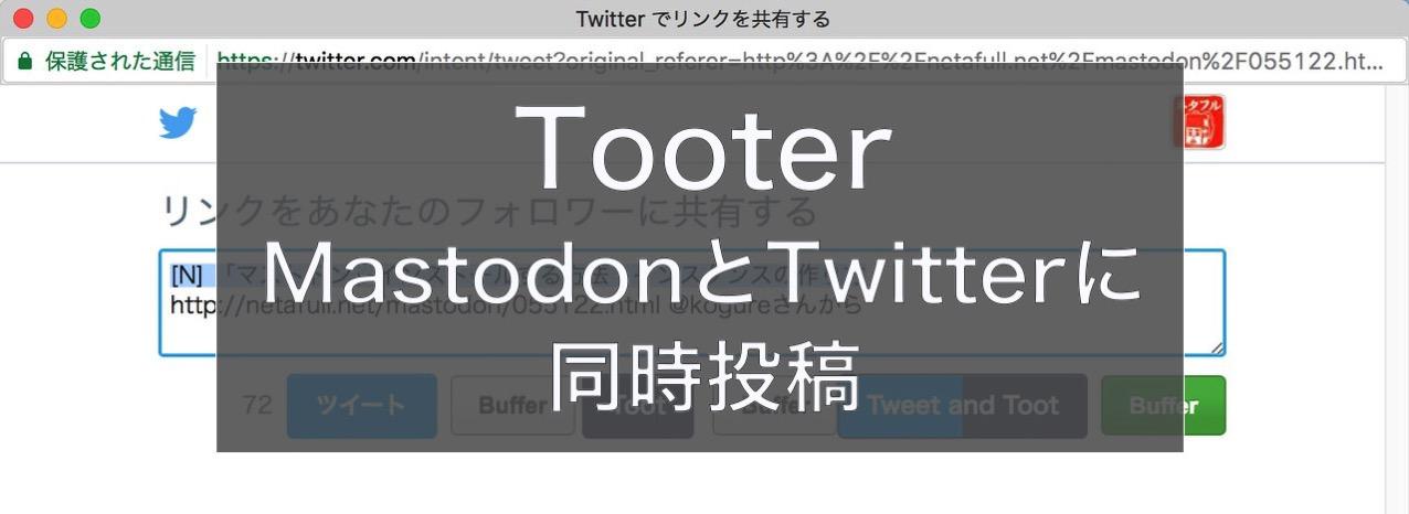 マストドンとTwitterに同時投稿するGoogle Chrome機能拡張「Tooter」