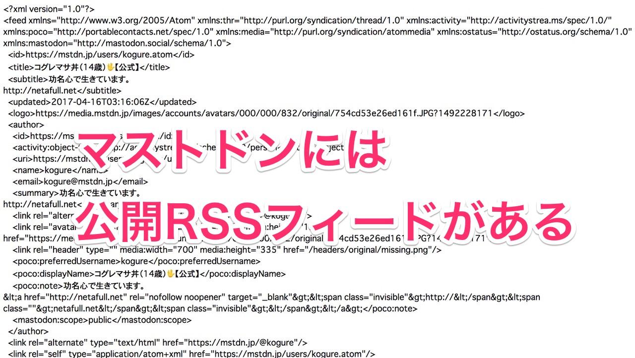 「マストドン」ユーザーごとの公開RSSフィードがある(atom)