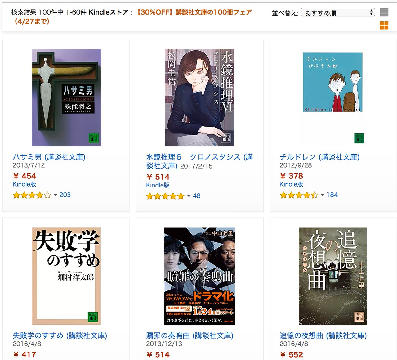 Amazon Kindle【30%OFF】「講談社文庫の100冊フェア」開催中(4月27日まで)
