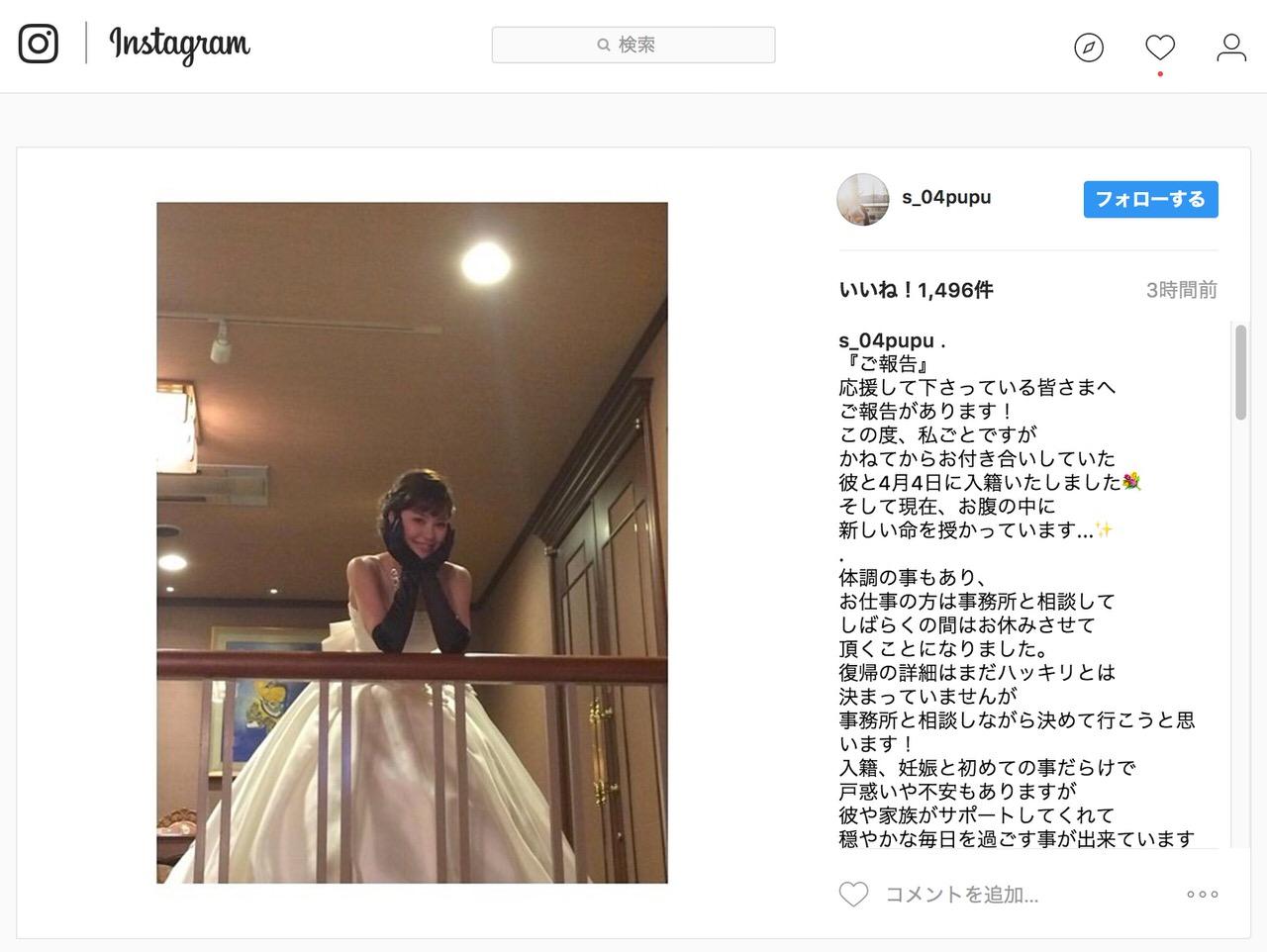 元NMB48・松田栞、Instagramで結婚と妊娠を発表