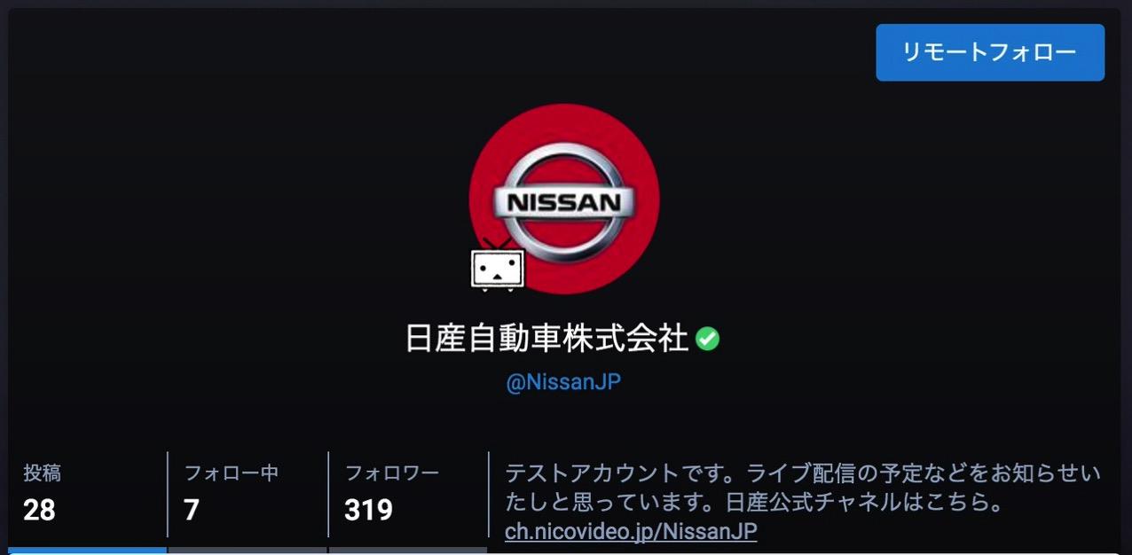 日産がマストドンを開始【friends.nico/@NissanJP】