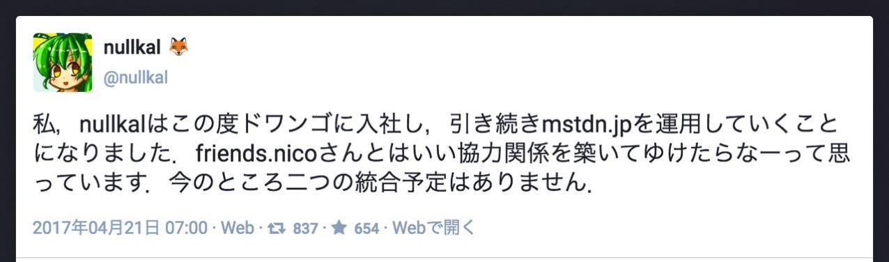 【マストドン】mstdn.jp運営者のnullkal氏、ドワンゴ入社を発表