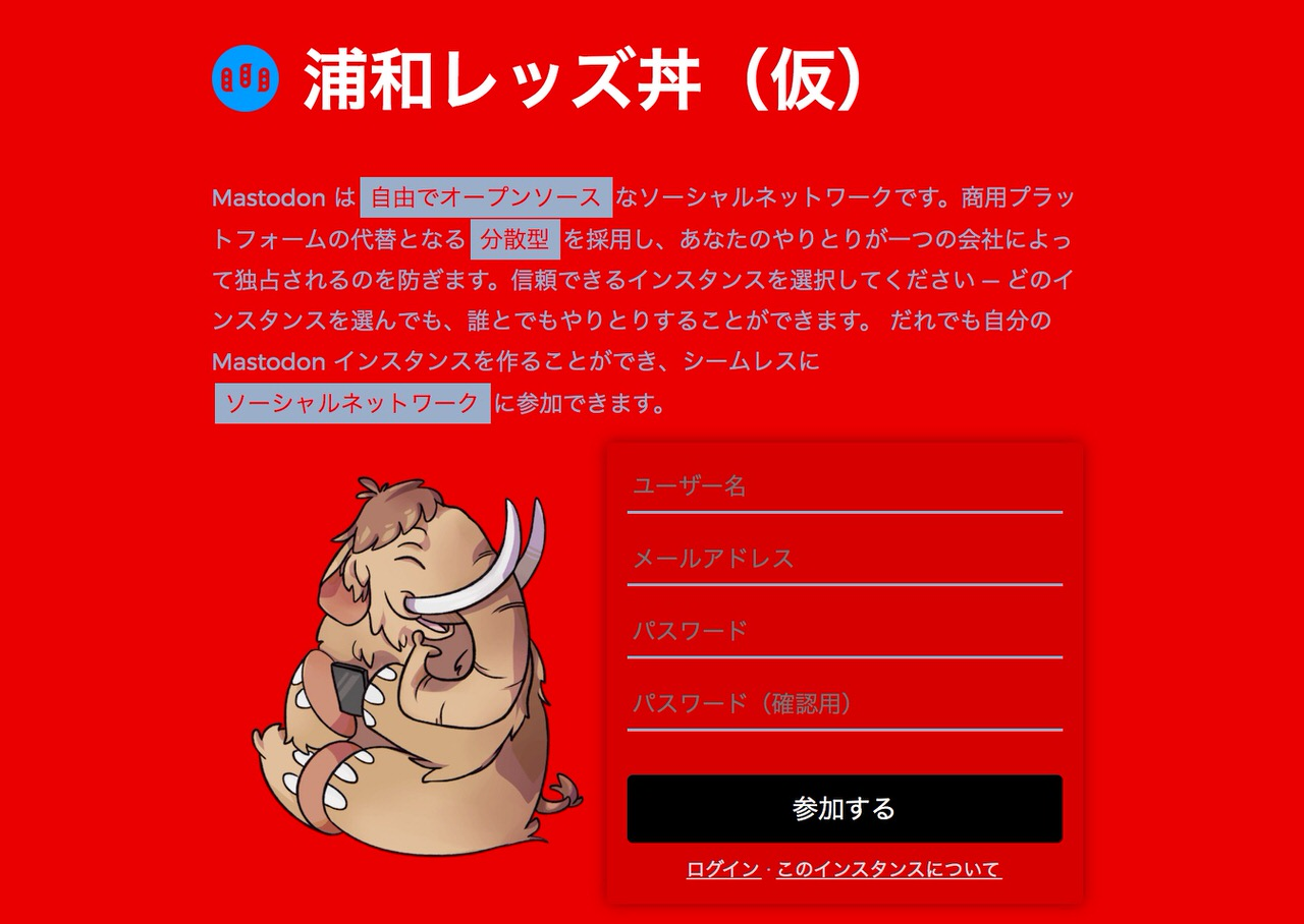 浦和レッズサポーター向けマストドン「浦和レッズ丼(仮)」
