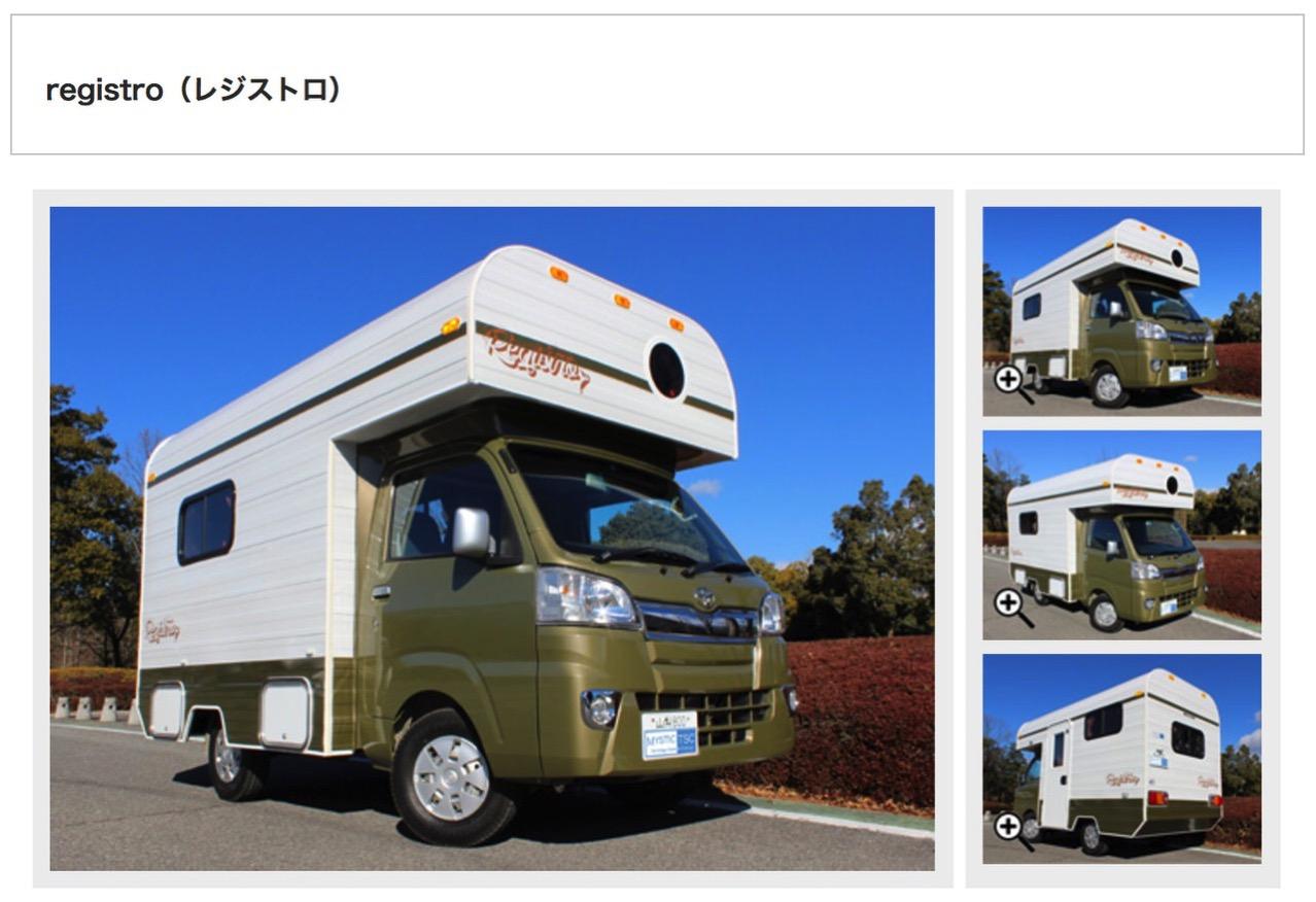 家族4人が泊まれる軽自動車ベースのキャンピングカー「ミスティック レジストロ」
