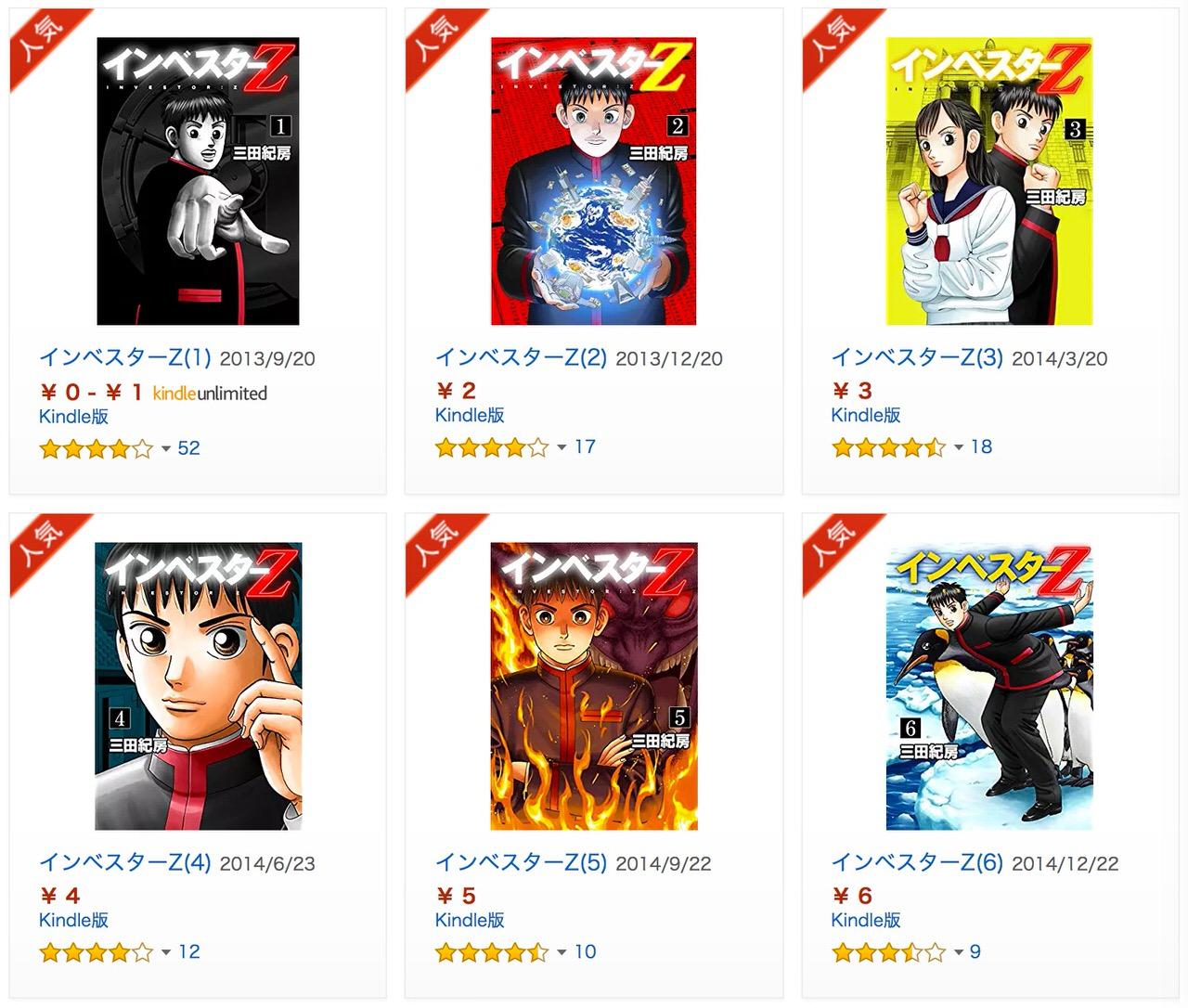 【Kindle】「インベスターZ」1〜15巻が1〜16円でセール中
