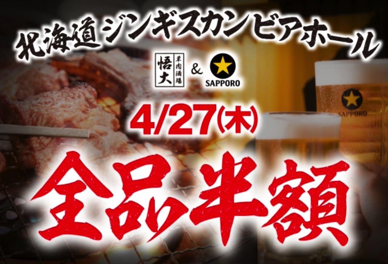 「北海道ジンギスカンビアホール 悟大 with サッポロ」八重洲口店がオープン記念で全品半額祭りを実施