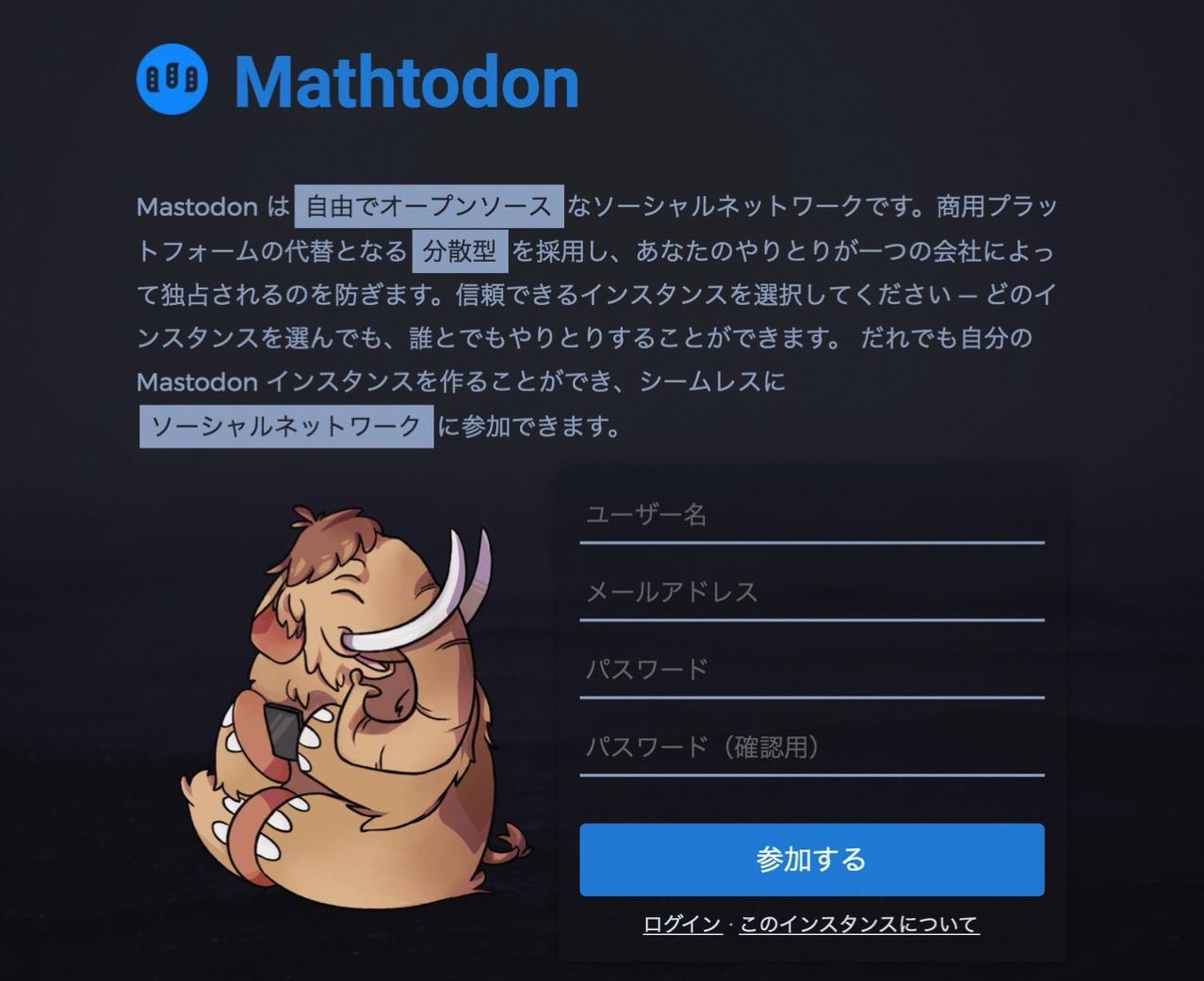 数式が書ける数学好きの人のためのマストドン「Mathtodon」