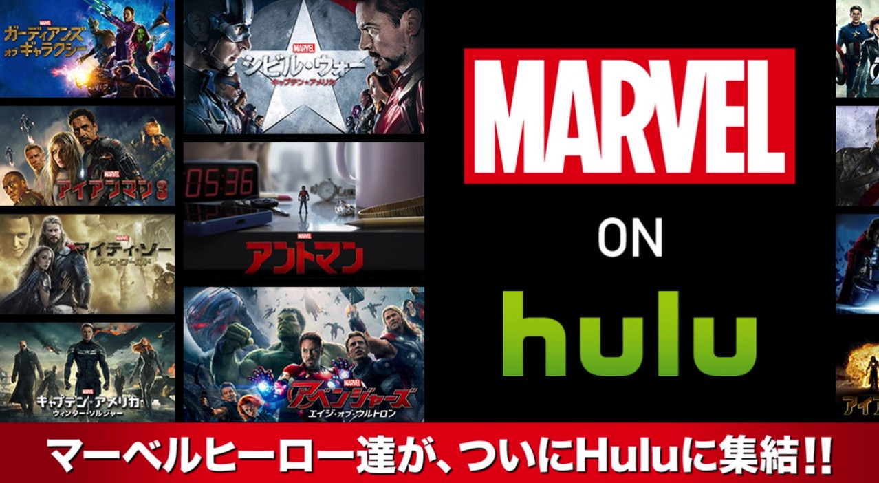 【Hulu】MARVEL映画11作品を「MARVEL BOX」として期間限定で独占配信開始
