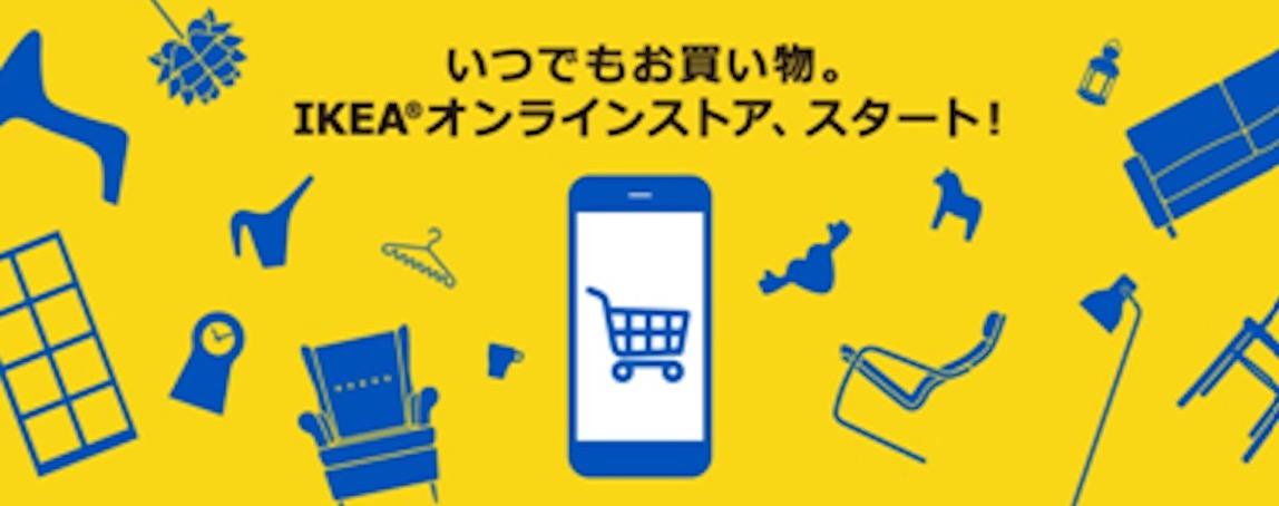 「IKEA オンラインストア」全店舗で開始(配送料金を調べる方法)
