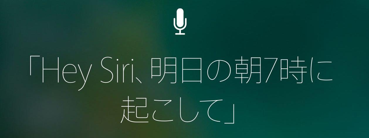 Apple「Siri」搭載スピーカーをWWDCで発表か?