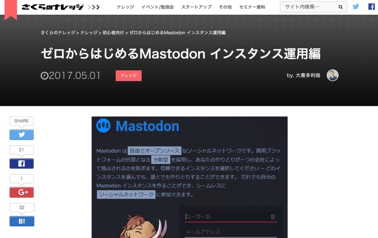 さくらインターネット「ゼロからはじめるMastodon インスタンス運用編」公開