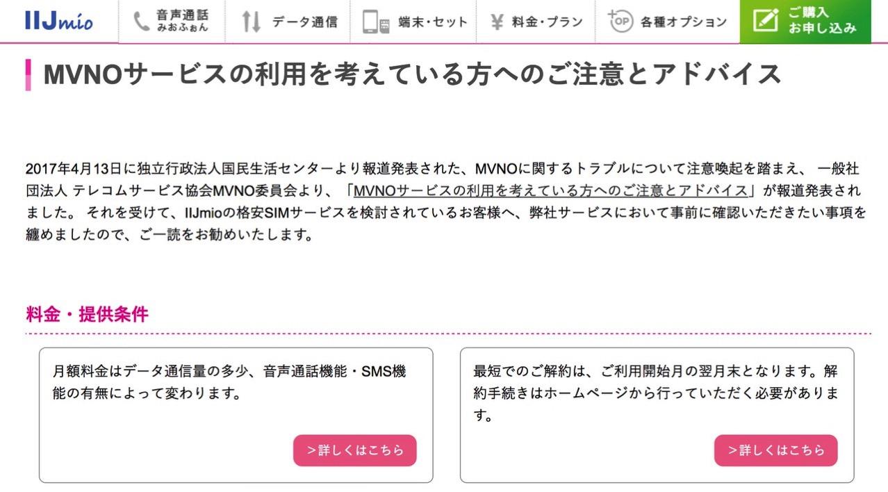 【IIJmio】国民生活センターの注意喚起を受け「MVNOサービスの利用を考えている方へのご注意とアドバイス」公開