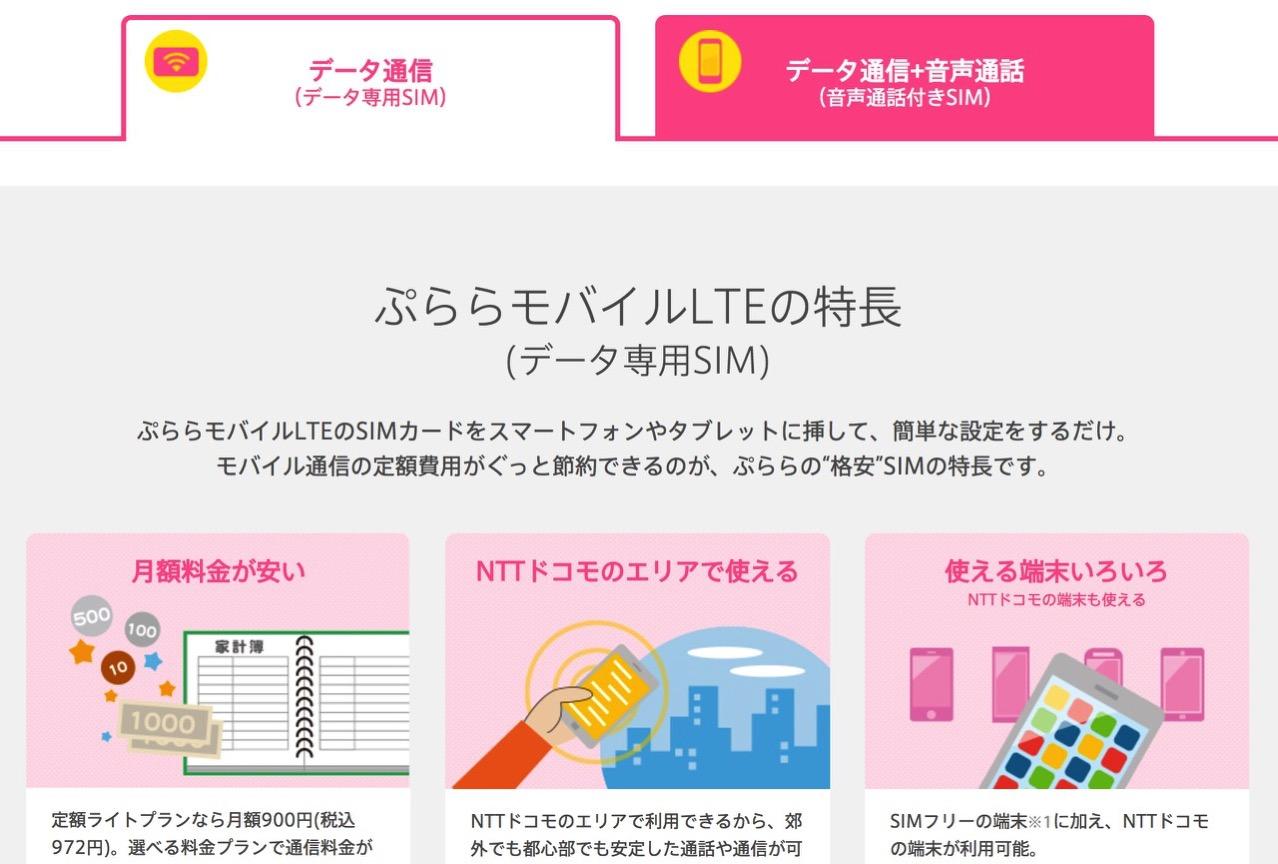 3Mbps定額無制限プランのあった「ぷららモバイルLTE」サービス終了を発表