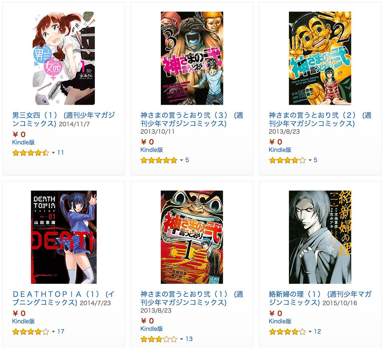 Amazon Kindle【期間限定無料多数】完結ホヤホヤマンガ特集(〜5月11日)神さまの言うとおり、さばげぶっ!、みんな!エスパーだよ!など