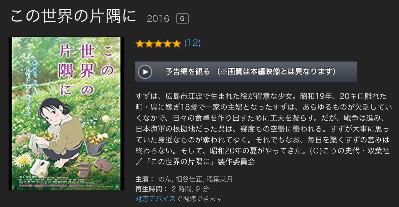 「この世界の片隅に」Amazonビデオで発売開始(2,500円)