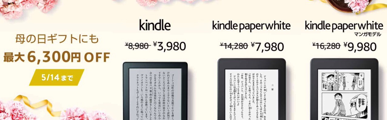「Kindle」「Kindle Paperwhite」最大6,300円オフの母の日セールを実施(〜5/14)