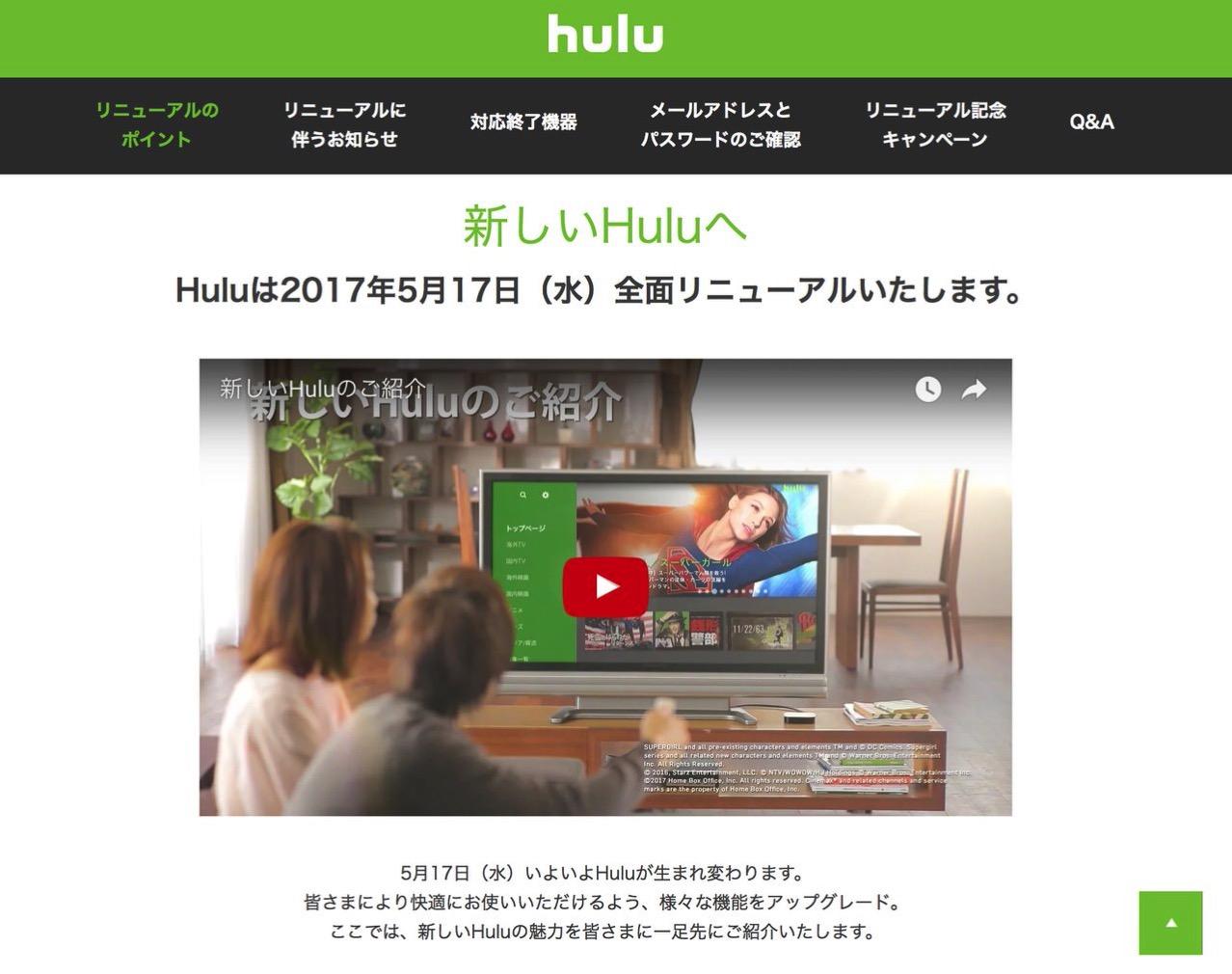 「Hulu」リニューアルでURLを happyon.jp に変更と発表