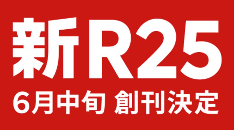 CAが「新R25」を設立し「Spotlight」を統合へ
