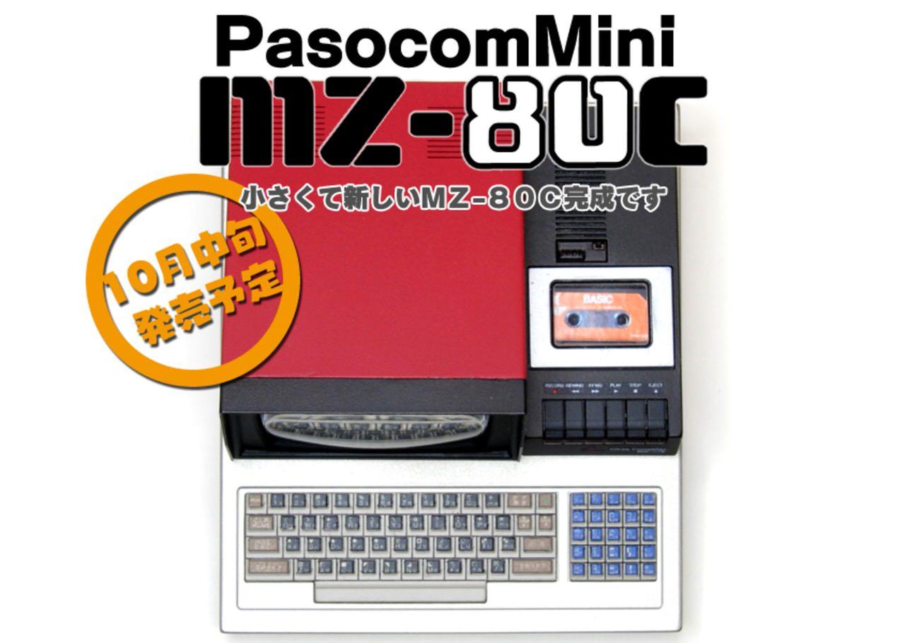 【PasocomMini】「MZ-80C」が1/4サイズで復活