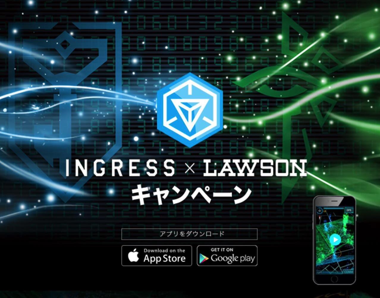 【Ingress】ローソンのスポンサード3周年を記念し「INGRESS x LAWSON」キャンペーンを実施