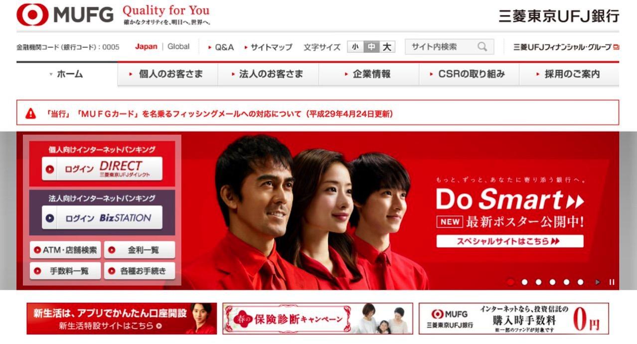三菱東京UFJ銀行 → 三菱UFJ銀行(東京が消える)