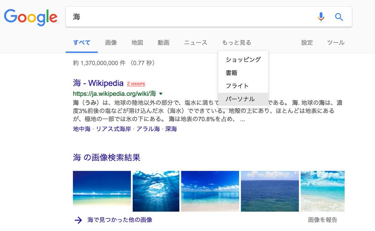 Google検索に「パーソナル」タブが追加 〜Gmail、Googleフォト、Googleカレンダーを検索