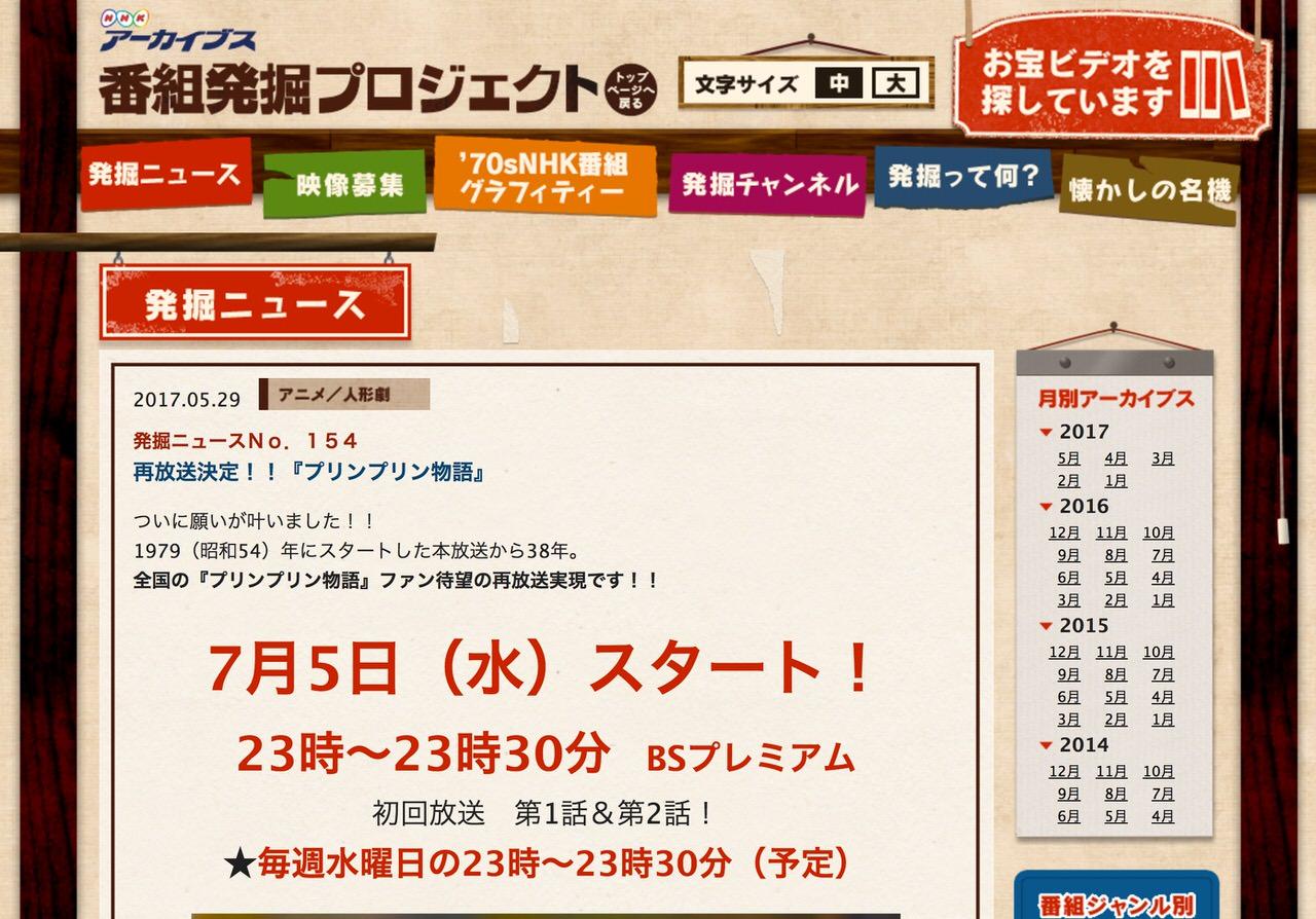 「プリンプリン物語」38年ぶりの再放送が決定 〜関係者のビデオにより