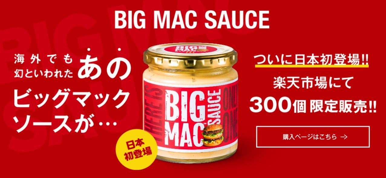 マクドナルド「ビッグマックソース」限定300個を販売へ(6月3日)