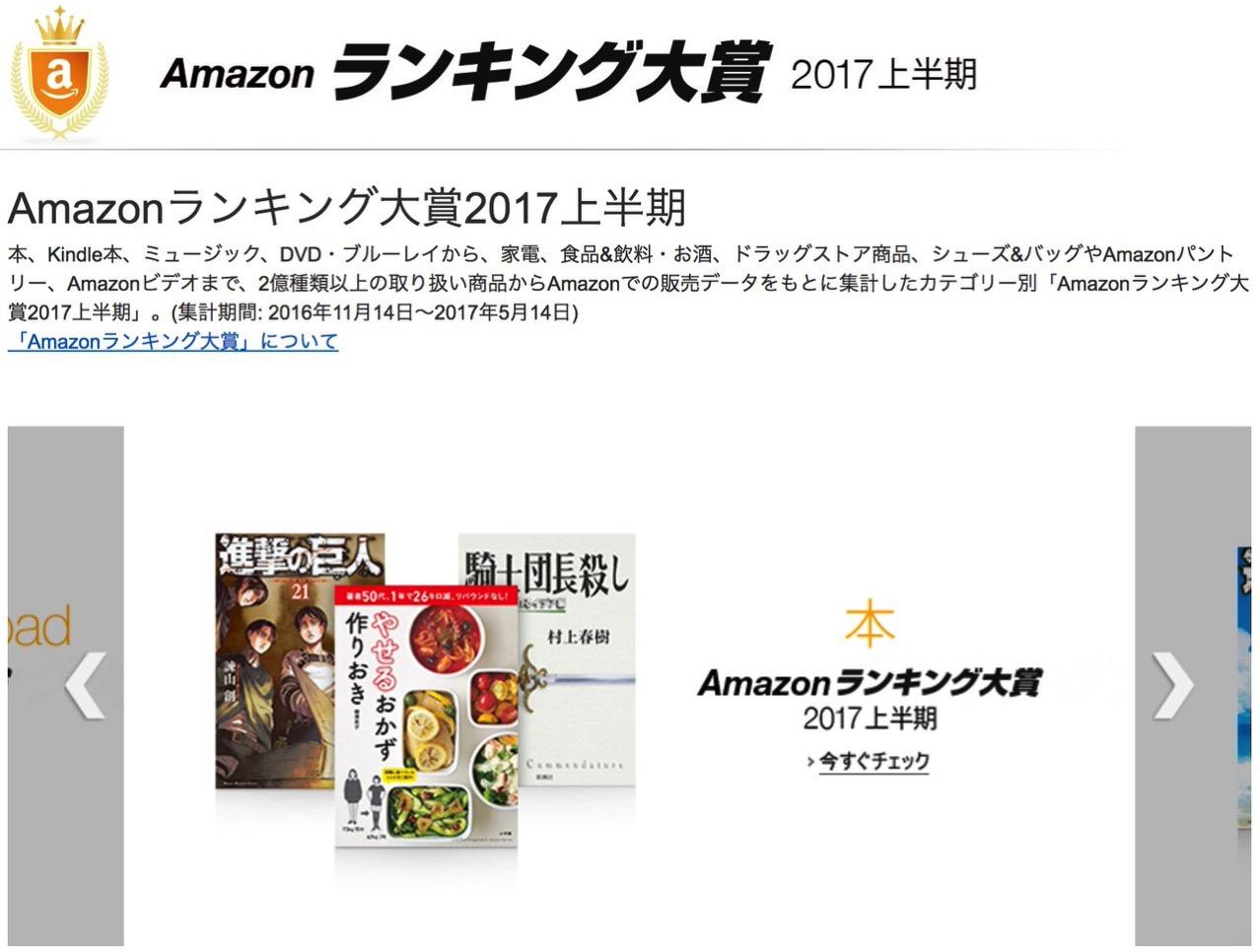 「Amazonランキング大賞2017上半期」が発表!和書総合とKindle総合が全く違って面白い